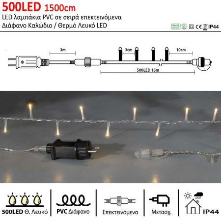 500LED IP44 1500cm λαμπάκια LED επεκτεινόμενα Διάφανο καλώδιο / Θερμό Λευκό LED