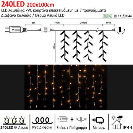 240LED IP44 200x100cm κουρτίνα Επεκτεινόμενη με 8 προγράμματα Διάφανο καλώδιο / Θερμό Λευκό LED
