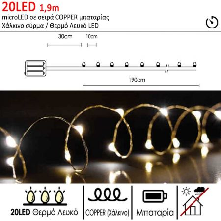 20LED 190cm microLED COPPER μπαταρίας, Χάλκινο σύρμα / Θερμό λευκό LED