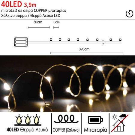 40LED 390cm microLED COPPER μπαταρίας Χάλκινο σύρμα / Θερμό λευκό LED