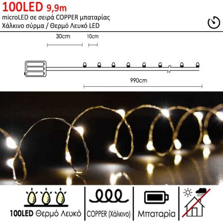 100LED 9,90m microLED COPPER μπαταρίας με χρονοδιακόπτη, Χάλκινο σύρμα / Θερμό λευκό LED