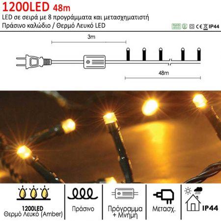1200LED IP44 48m LED με 8 προγράμματα, μετασχηματιστή και μνήμη Πράσινο καλώδιο / Extra Θερμό λευκό LED