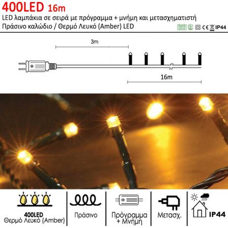 400LED IP44 16m LED με 8 προγράμματα, μετασχηματιστή και μνήμη Πράσινο καλώδιο / Θερμό λευκό (Amber) LED