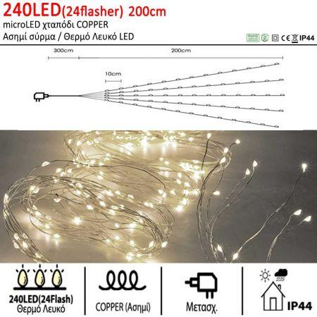 240LED IP44 200cm χταπόδι COPPER με 24 Flasher LED και μετασχηματιστή, Ασημί σύρμα / Θερμό λευκό LED