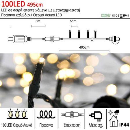 100LED IP44 495cm λαμπάκια LED επεκτεινόμενα Πράσινο καλώδιο / Θερμό Λευκό LED