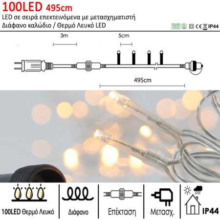 100LED IP44 495cm λαμπάκια LED επεκτεινόμενα Διάφανο καλώδιο / Θερμό Λευκό LED