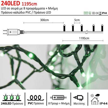 240LED IP44 1195cm LED με 8 προγράμματα + Μνήμη Πράσινο καλώδιο / Πράσινο LED