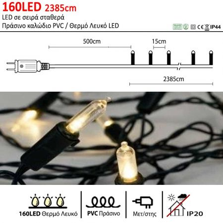 160LED IP20 2385cm λαμπάκια LED Vintage Πράσινο καλώδιο / Θερμό Λευκό LED