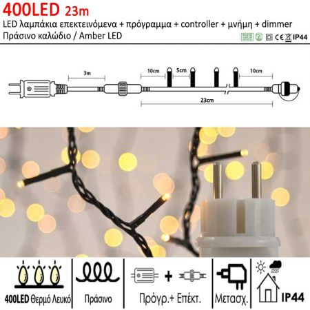400LED IP44 23m λαμπάκια LED επεκτεινόμενα με πρόγραμμα βάση μουσικής controller μνήμη και dimmer Πράσινο καλώδιο / Θερμό Λευκό LED