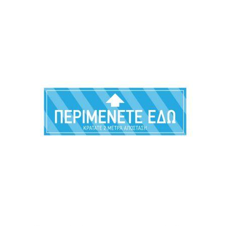 Σετ 6τμχ Αυτοκόλλητο δαπέδου τήρησης αποστάσεων 45x15εκ μπλε