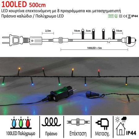 100LED IP44 5m λαμπάκια LED επεκτεινόμενα με 8 προγράμματα και μετασχηματιστή, Πράσινο καλώδιο / Πολύχρωμο LED