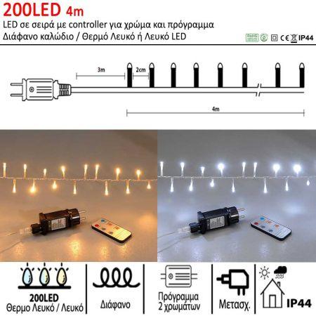 200LED IP44 4m LED με controller 2 χρωμάτων και προγραμμάτων Διάφανο καλώδιο / Θερμό Λευκό ή Λευκό LED