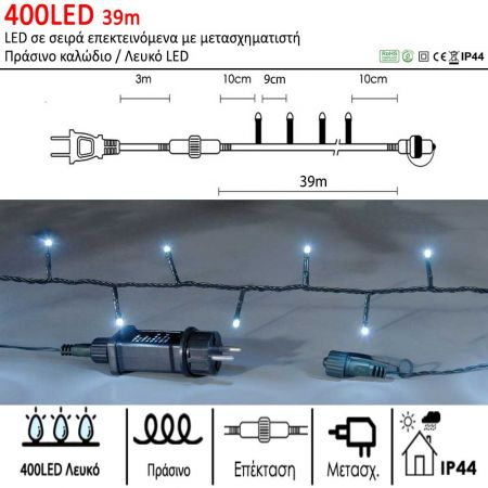 400LED IP44 39m λαμπάκια LED επεκτεινόμενα Πράσινο καλώδιο / Λευκό LED
