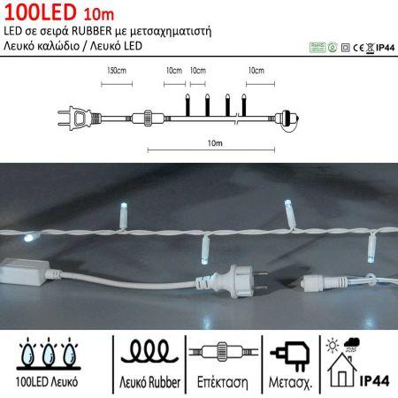 100LED IP44 11,50m λαμπάκια LED επεκτεινόμενα καουτσούκ Λευκό καλώδιο / Λευκό LED