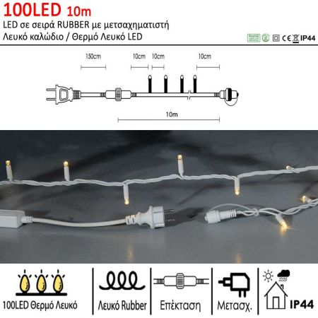 100LED IP44 11,50m λαμπάκια LED επεκτεινόμενα καουτσούκ Λευκό καλώδιο / Θερμό λευκό LED