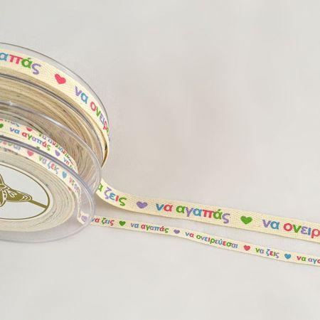 Διακοσμητική κορδέλα με Ευχές 6mmx23m - 1.3cmx18.2m