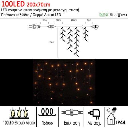 100LED IP44 200x70cm κουρτίνα Ασύμμετρη Επεκτεινόμενη Πράσινο καλώδιο / Θερμό λευκό LED