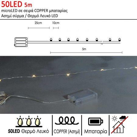 50LED 500cm λαμπάκια microLED COPPER μπαταρίας Ασημί σύρμα / Θερμό λευκό LED