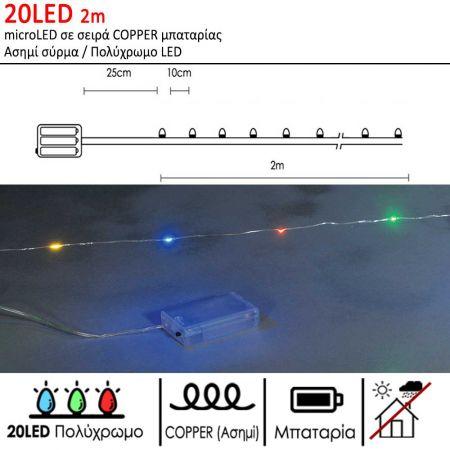 20LED 200cm λαμπάκια microLED COPPER μπαταρίας Ασημί σύρμα / Πολύχρωμο LED