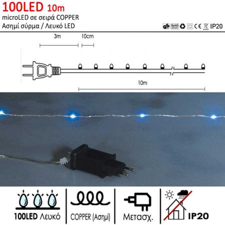 100LED IP20 10m λαμπάκια COPPER με μετασχηματιστή Ασημί σύρμα / Λευκό LED