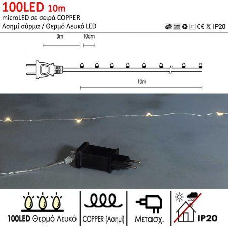 The XMAS Band - 100LED IP20 10m λαμπάκια COPPER με μετασχηματιστή Ασημί σύρμα / Θερμό λευκό LED