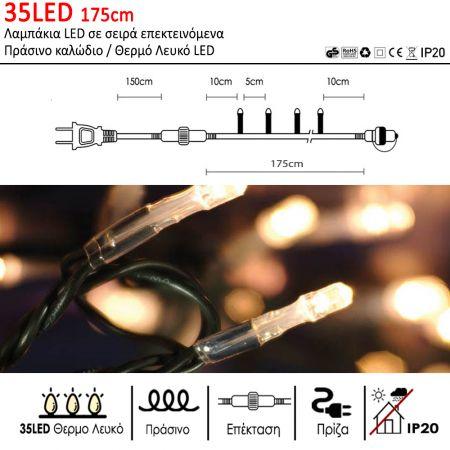 35LED IP20 175cm λαμπάκια LED επεκτεινόμενα Πράσινο καλώδιο / Θερμό λευκό LED