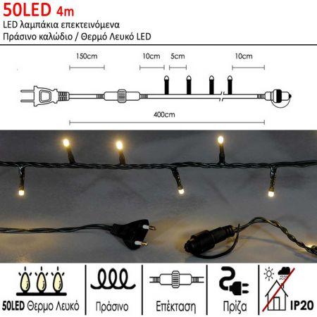50LED IP20 400cm λαμπάκια LED επεκτεινόμενα Πράσινο καλώδιο / Θερμό λευκό LED