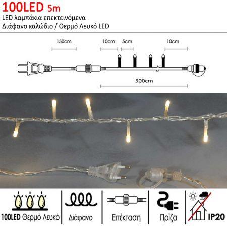100LED IP20 650cm λαμπάκια LED επεκτεινόμενα Διάφανο καλώδιο / Θερμό λευκό LED