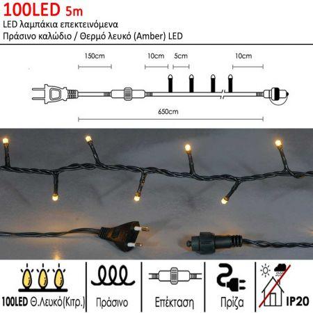 100LED IP20 500cm λαμπάκια LED επεκτεινόμενα Πράσινο καλώδιο / Θερμό λευκό (Amber) LED