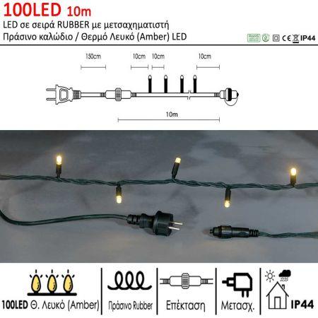100LED IP44 11,50m λαμπάκια LED επεκτεινόμενα καουτσούκ, Πράσινο καλώδιο / Θερμό λευκό (κίτρινο) LED (L60052)