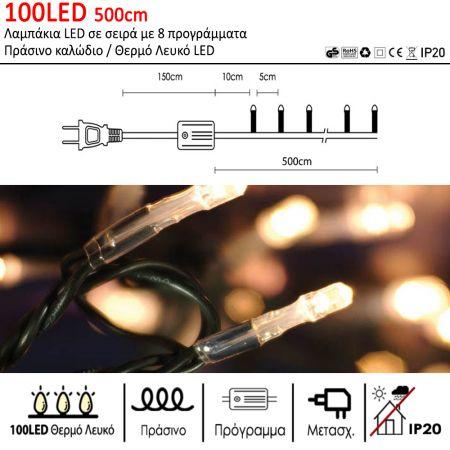 100LED IP20 650cm λαμπάκια LED με 8 προγράμματα, Πράσινο καλώδιο / Θερμό λευκό LED