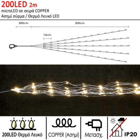 200LED IP20 200cm χταπόδι COPPER με μετασχηματιστή Ασημί σύρμα / Θερμό λευκό LED