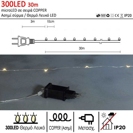 300LED IP20 30m λαμπάκια COPPER με μετασχηματιστή Ασημί σύρμα / Θερμό λευκό LED