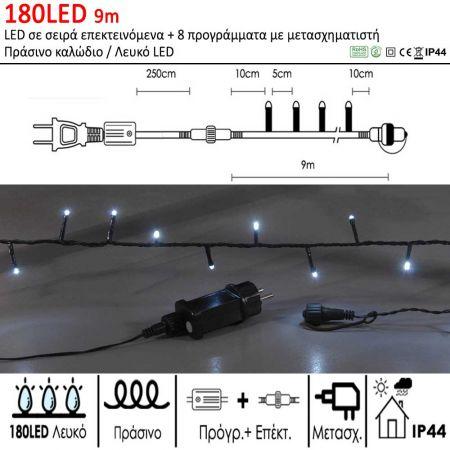 180LED IP44 9m λαμπάκια LED επεκτεινόμενα με 8 προγράμματα και μετασχηματιστή Πράσινο καλώδιο / Λευκό LED