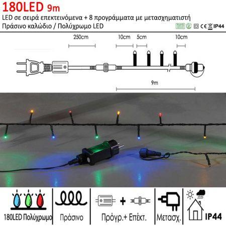 180LED IP44 9m λαμπάκια LED επεκτεινόμενα με 8 προγράμματα και μετασχηματιστή, Πράσινο καλώδιο / Πολύχρωμο LED