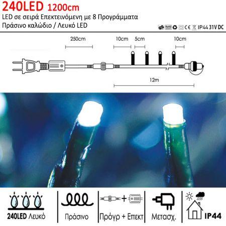 240LED IP44 12m λαμπάκια LED επεκτεινόμενα με 8 προγράμματα και μετασχηματιστή Πράσινο καλώδιο / Λευκό LED