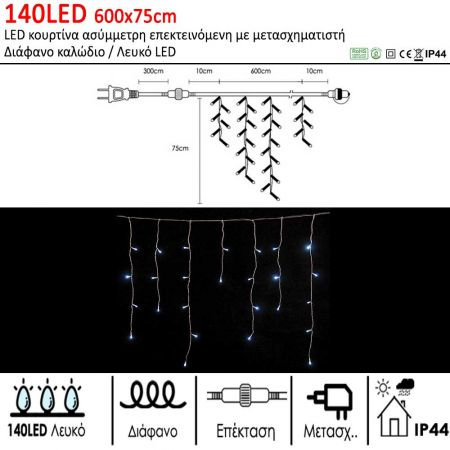 140LED IP44 600x75cm κουρτίνα Ασύμμετρη Επεκτεινόμενη Διάφανο καλώδιο / Λευκό LED