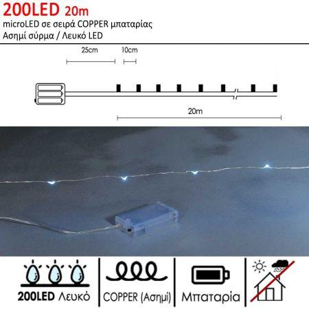 200LED 20m λαμπάκια microLED COPPER μπαταρίας Ασημί σύρμα / Λευκό LED