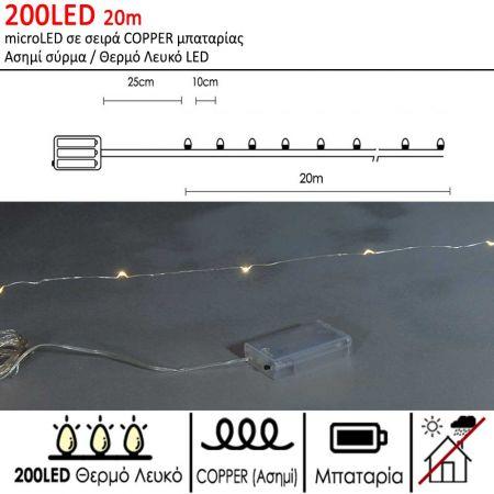 200LED 20m λαμπάκια microLED COPPER μπαταρίας Ασημί σύρμα / Θερμό λευκό LED