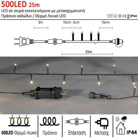 500LED IP44 25m λαμπάκια LED επεκτεινόμενα, Πράσινο καλώδιο / Θερμό λευκό LED
