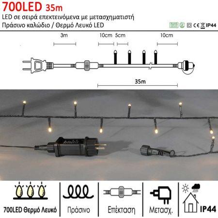 700LED IP44 35m λαμπάκια LED επεκτεινόμενα, Πράσινο καλώδιο / Θερμό λευκό LED