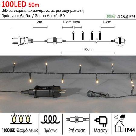 1000LED IP44 50m λαμπάκια LED επεκτεινόμενα Πράσινο καλώδιο / Θερμό λευκό LED