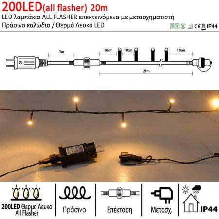 200LED IP44 20m LED(all Flasher) επεκτεινόμενα Πράσινο καλώδιο / Θερμό λευκό LED