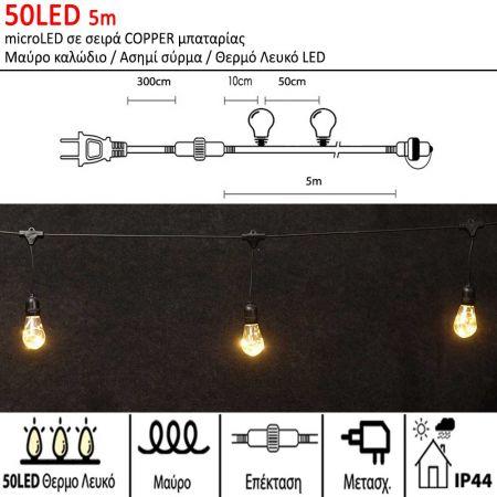 50microLED IP44 500cm γλόμποι με λαμπάκια COPPER επεκτεινόμενοι Μαύρο καλώδιο / Ασημί σύρμα / Θερμό Λευκό LED