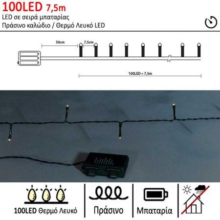 100LED 7,50m λαμπάκια LED μπαταρίας με χρονοδιακόπτη  Πράσινο καλώδιο / Θερμό λευκό LED