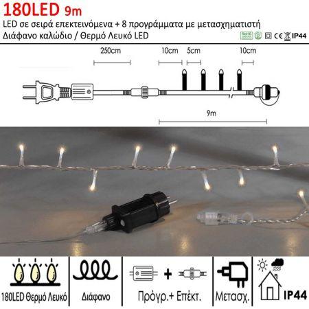 180LED IP44 9m λαμπάκια LED επεκτεινόμενα με 8 προγράμματα Διάφανο καλώδιο / Θερμό Λευκό LED