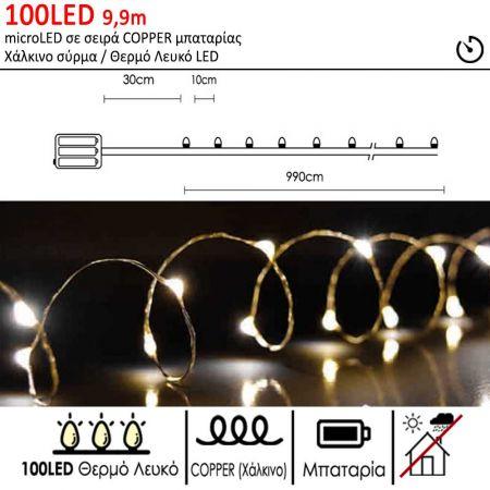 100LED 990cm microLED COPPER μπαταρίας Χάλκινο σύρμα / Θερμό λευκό LED