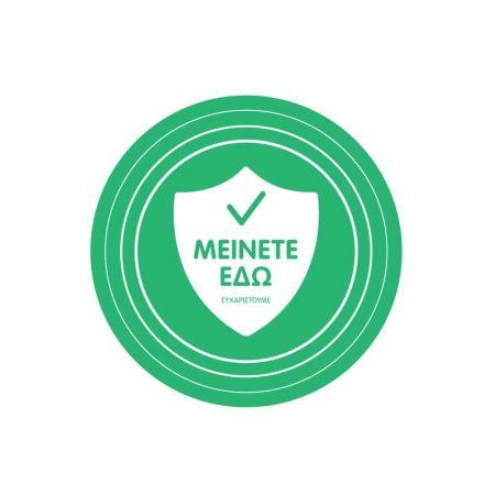 Σέτ 6τμχ Αυτοκόλλητα δαπέδου τήρησης αποστάσεων 40εκ πράσινο ασπίδα