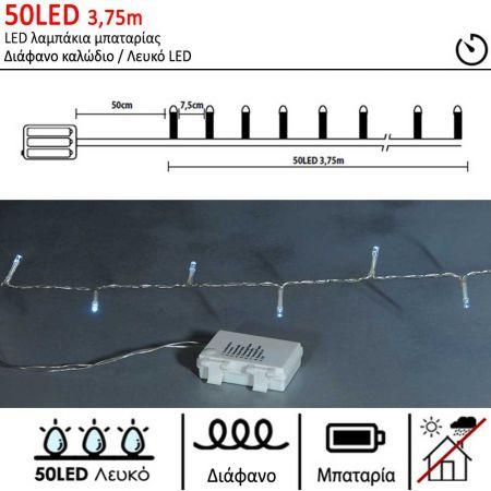 50LED 3,75m λαμπάκια LED μπαταρίας με χρονοδιακόπτη Διάφανο καλώδιο / Λευκό LED