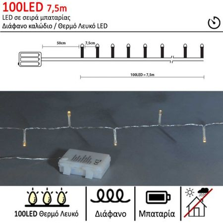 100LED 7,50m λαμπάκια LED μπαταρίας Διάφανο καλώδιο / Θερμό λευκό LED